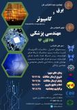 چهارمين کنفرانس ملی برق و کامپیوتر و نخستين کنفرانس ملي مهندسی پزشکی - آبان 96