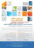 سومین کنفرانس ونمایشگاه بین المللی مستربچ و کامپاندهای پلیمری - بهمن 96