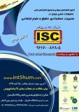 اولین کنفرانس جهانی ودومین کنفرانس ملی تحقیقات علمی جهان در مدیریت ، حسابداری، حقوق و علوم اجتماعی (نمایه شده در ISC )- آذر 96