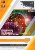 فراخوان مقاله همایش ملی پژوهش های نوین در علوم رفتاری و مطالعات فرهنگی اجتماعی (نمایه شده در ISC ) - آذر 96