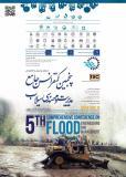 پنجمین کنفرانس جامع مدیریت و مهندسی سیلاب