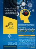 فراخوان مقاله اولین همایش بین المللی مطالعات و تحقیقات علوم انسانی و اسلامی - آذر 96