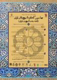 فراخوان مقاله چهارمین کنگره تاریخ دانان ایران (آینده رشته تاریخ در ایران)-آذر 96