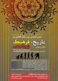 فراخوان مقاله اولین کنفرانس سالیانه گفتگوی بین تاریخ ، فرهنگ و چامعه - آذر 96