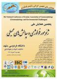 فراخوان مقاله پنجمین همایش ملی ژئومورفولوژی و چالش های محیطی