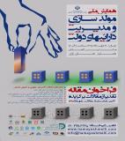 فراخوان مقاله همایش ملی مولد سازی و مدیریت دارایی های دولت