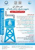 اولین همایش مدیریت مصرف و هدر رفت آب