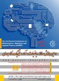 دومین همایش سالانه ریاضیات، آمار و فیزیک کاربردی