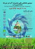 سومین همایش  مدیریت آب در مزرعه با محوریت تقاضا محوری آب