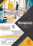 اولین کنفرانس سالانه بین المللی مدیریت، اقتصاد و حسابداری نوین