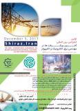 اولین کنفرانس بین المللی آخرین پیشرفت ها در مهندسی برق،الکترونیک و کامپیوتر