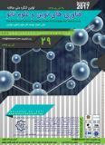 فراخوان مقاله اولین کنگره ملی سالانه فناوری های نوین و علوم نانو