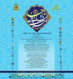 فراخوان مقاله همایش ملی ناجا و تمدن نوین اسلامی