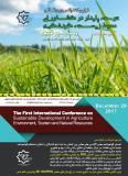 اولین کنفرانس بین المللی توسعه پایدار در کشاورزی، محیط زیست ، گردشگری و منابع طبیعی