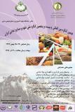 فراخوان مقاله دومین کنگره بین المللی و بیست و پنجمین کنگره ملی علوم و صنایع غذائی ایران
