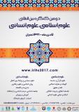 فراخوان مقاله دومین کنگره بین المللی علوم اسلامی، علوم انسانی