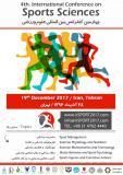 چهارمین کنفرانس بین المللی علوم ورزشی