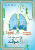 ششمین همایش مدیریت آلودگی هوا و صدا