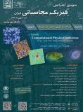 سومین کنفرانس فیزیک محاسباتی ایران