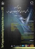 فراخوان مقاله چهارمین کنگره ملی انجمن مهندسی صوتیات ایران
