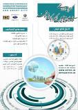 کنفرانس بین المللی فناوری اطلاعات ، دولت الکترونیک و شهر هوشمند ( نمایه شده در ISC )