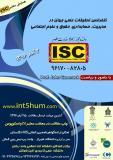 فراخوان مقاله دومین کنفرانس ملی تحقیقات علمی جهان در مدیریت ، حسابداری، حقوق و علوم اجتماعی (نمایه شده در ISC )