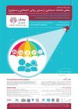 فراخوان مقاله دومین کنگره بینالمللی نقش خدمات حمایتی (زیستی، روانی، اجتماعی و معنوی) در درمان چندتخصصی سرطان کودک