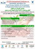هشتمین کنفرانس بین المللی کشاورزی پایدار  در غذا ، انرژی ، محیط زیست و صنعت