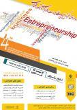 چهارمین کنفرانس بین المللی مدیریت ، کارآفرینی و توسعه اقتصادی (نمایه شده در ISC )