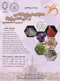 بیست وپنجمین همایش بلورشناسی و کانی شناسی ایران
