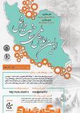 فراخوان مقاله اولین همایش ملی ساخت داخل