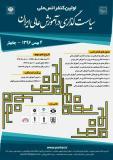 اولین کنفرانس ملی انجمن آموزش عالی ایران با محوریت سیاست گذاری در آموزش عالی