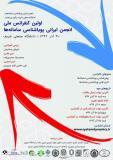 فراخوان اولین کنفرانس ملی انجمن ایرانی پویاشناسی سامانهها