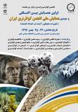 فراخوان مقاله اولین همایش بین المللی و سومین همایش ملی انجمن کواترنری ایران