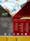 فراخوان مقاله اولین همایش بین المللی پژوهش های کاربردی در مدیریت ، اقتصاد و حسابداری