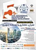 فراخوان مقاله پنجمین کنگره سالانه بین المللی عمران، معماری و توسعه شهری (نمایه شده در ISC)
