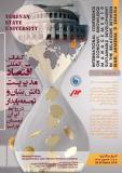 کنفرانس بین المللی اقتصاد ،مدیریت دانش بنیان و توسعه پایدار در روابط ایران ، ارمنستان و اوراسیا
