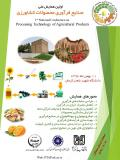 فراخوان مقاله همایش ملی صنایع فرآوری محصولات کشاورزی