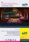 فراخوان مقاله اولین کنگره بین المللی معماری، هنر و تحقیقات شهری ایرانی-اسلامی