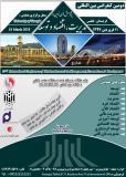 دومین کنفرانس بین المللی پژوهش های نوین در مدیریت ، اقتصاد و توسعه