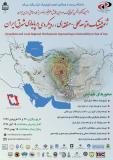 فراخوان  دهمین کنگره انجمن ژئوپلیتیک و دومین همایش جغرافیا و برنامه ریزی مناطق مرزی ایران