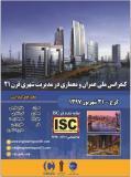 فراخوان مقاله کنفرانس ملی عمران و معماری در مدیریت شهری قرن 21 (نمایه شده در ISC)
