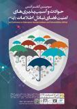 فراخوان مقاله سومين کنفرانس حوادث و آسيبپذيری های امنيت فضای تبادل اطلاعات (آپا3)