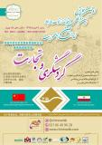 فراخوان اولین همایش بین المللی چشم انداز توسعه روابط ایران و چین با محوریت گردشگری و تجارت