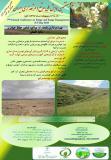 فراخوان مقاله هفتمین همایش ملی مرتع و مرتعداری ایران