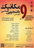 نهمین کنفرانس دانشجویی مهندسی مکانیک