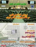 فراخوان مقاله چهارمین همایش ملی حقوق (ارزیابی کارآمدی قانون در نظام جمهوری اسلامی ایران)