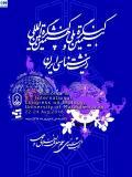 فراخوان مقاله بیستمین کنگره ملی و هشتمین کنگره بینالمللی زیستشناسی ایران