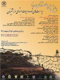 فراخوان مقاله همایش ملی جامعه شناسی مرز: سیاست های توسعه و حیات اجتماعی مرزنشینان