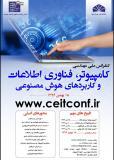 فراخوان مقاله کنفرانس ملی مهندسی کامپیوتر ، فناوری اطلاعات و کاربردهای هوش مصنوعی